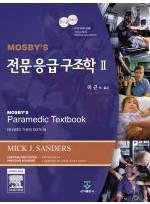 Mosby 전문응급구조학 2