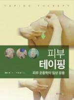 피부테이핑-피부 운동학의 임상응용