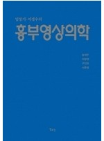 임정기ㆍ이경수의 흉부영상의학 제2판