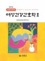 여성건강간호학 Ⅱ -제10판 모성간호학-