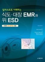일러스트로 이해하는 식도 대장 EMR과 위 ESD 안전한 내시경치료 요령 양장본