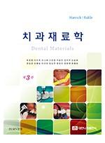 치과재료학 제3판