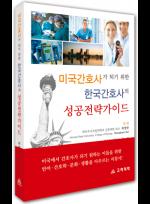 미국간호사가 되기 위한 한국간호사의 성공전략가이드