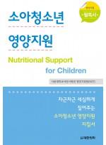 소아청소년 영양지원 Nutritional support for Chilidren