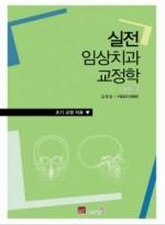 실전임상치과교정학 vol.Ⅲ 조기 교정치료