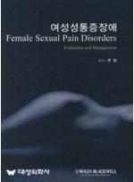 여성성통증장애 [양장본]