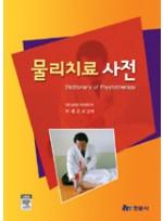 물리치료 사전