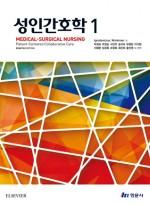 성인간호학 1,2  8판