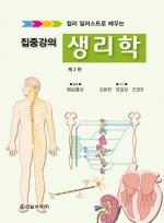 집중강의 생리학 (제2판)