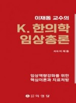 K. 한의학 임상총론
