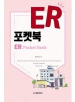 ER포켓북: 응급 매뉴얼