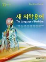 새의학용어 (11판)