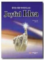 Joyful Idea (빛나는 치과 아이디어 모음)