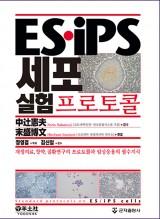 ES·iPS 세포실험 프로토콜