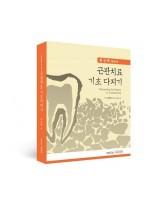 근관치료 기초 다지기 - Reviewing the Basics in Endodontics -