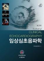 임상심초음파학 제3판 Textbook of Clinical Echocardiography DVD include