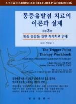 통증유발점 치료의 이론과 실제  통증 경감을 위한 자가치료 안내    개정판 3판