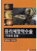 유리체망막수술-기초와응용- 2013
