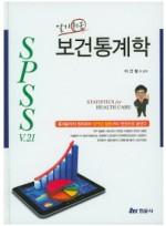 알기 쉬운 보건통계학 (SPSS V.21) 통계분석의 원리부터 SPSS 활용까지 한권으로 끝낸다