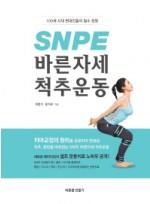 SNPE 바른자세 척추운동  100세 시대 현대인들의 필수 운동