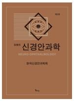 장봉린 신경안과학 (제3판)