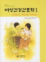 여성건강간호학. 1(모성간호학) 7판 | 양장본