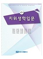 치위생학입문 제2판
