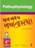 쉽게배우는 병태생리학 4판