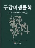 구강미생물학