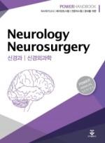 파워 신경과·신경외과학 (Power Handbook)