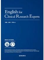 English for CRE (임상연구자들을위한