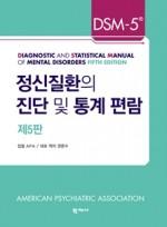 정신질환의 진단 및 통계편람 (5판)