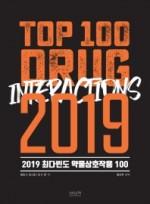 최다빈도 약물상호작용 100 (2019)