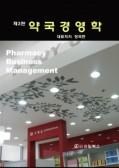 약국경영학, (3판)