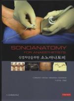 신경차단을 위한 소노아나토미 [양장본]