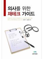 의사를 위한 재테크 가이드