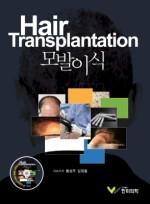 모발이식 (Hair Transplantation)