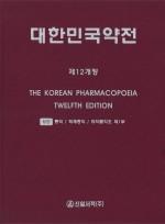 대한민국약전 제12개정 (상,하권세트)