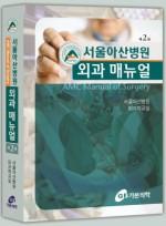 서울아산병원 외과 매뉴얼(AMC Manual of Surgery),2판