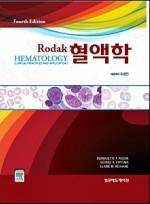 Rodak 혈액학(4판)