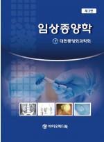 임상종양학 제2판