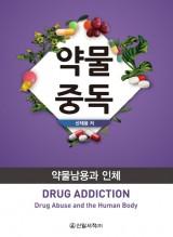 약물중독 (약물남용과 인체)