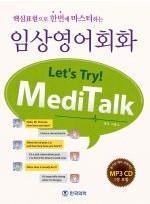핵심표현으로한번에마스터하는임상영어회화 Let's try MediTalk