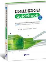 갑상선초음파진단 Guidebook,2판