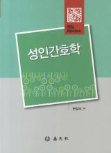 핵심 Review -성인간호학- (요약집)