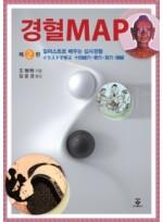 경혈 MAP 2판
