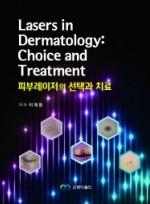 피부레이저의 선택과 치료