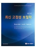 최신고정성치과보철학 제5판