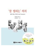 (부록 동영상 DVD 포함) 잘 씹히는 의치-씹히지 않는 의치의 Initial Preparation