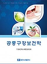 공중구강보건학